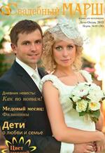 Журнал Свадебный марш Пермь