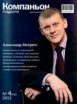 Компаньон magazine Пермь
