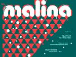 Журнал Малина Пермь