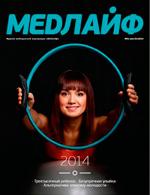 Журнал Медлайф Пермь