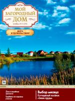 Журнал Мой загородный дом Пермь