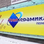 Наружная реклама Пермь