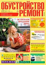 Журнал Обустройство и ремонт Пермь