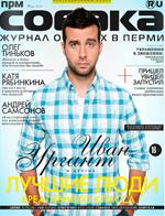 Журнал Собака Пермь
