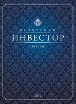 Венчурный инвестор Пермь журнал