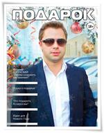 Журнал Подарок Пермь