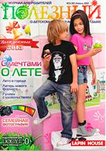 Журнал Полезный Пермь