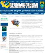 Журнал Промышленная безопасность и экология