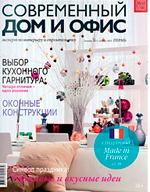 Современный дом и офис Пермь