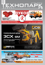 Журнал Технопарк СТ Пермь