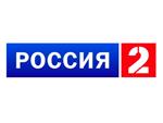 Телеканал Россия -2