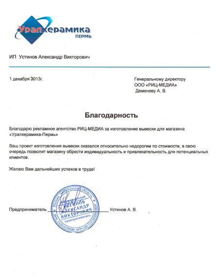 Уралкерамика Пермь благодарность