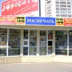 Прямая рассылка РИМ покупателям журналов и газет в киосках печати