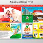 Реклама в лифтах Пермь