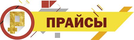 Цены на рекламу в Перми - стоимость
