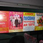 Принципы составления маршрутной программы размещения рекламы в транспорте г. Перми