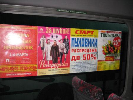 За шубой  - размещение в автобусах