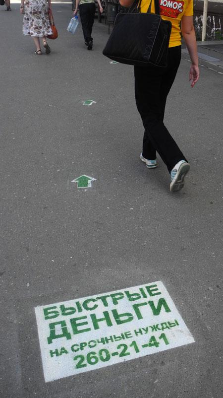 Реклама на асфальте в Перми (Быстрые деньги)