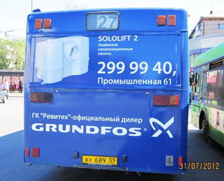 Задняя часть автобуса с рекламой Грундфос