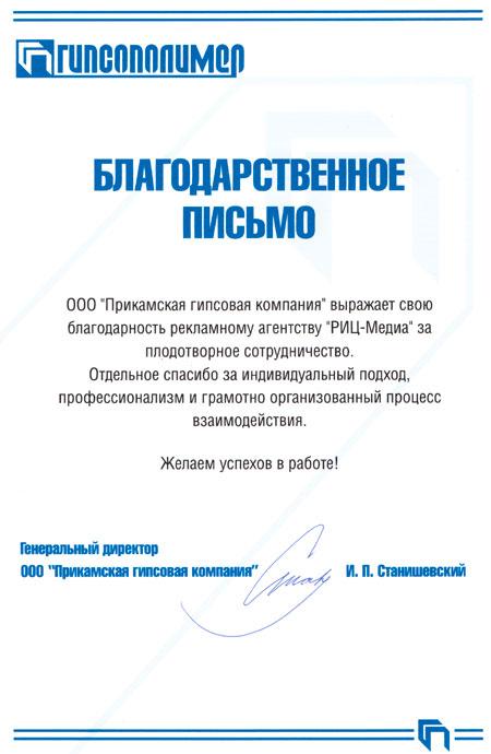Благодарность клиента Василич