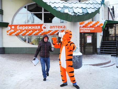Открытие Бережной аптеки в Перми