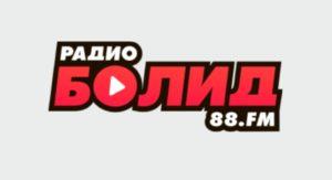 Радио Болид Пермь