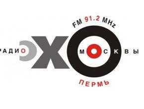 Эхо Москвы Пермь