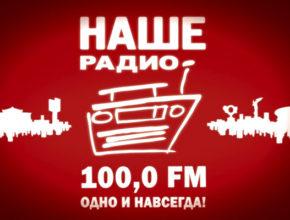 Наше радио Пермь