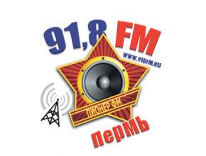 Радио Пионер Пермь