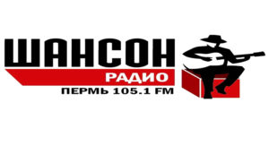 Шансон радио Пермь