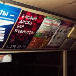Очередное размещение рекламы в транспорте Перми