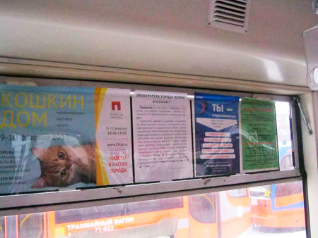 Реклама в транспорте Ты предприниматель