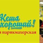 Стартовала реклама детской парикмахерской Кеша на радио NRJ