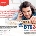 Мы реализовали рекламную кампанию ВТБ24
