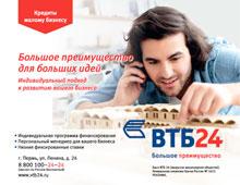 Реклама ВТБ 24