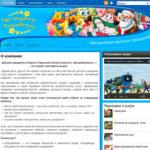 Создали сайт для фирмы по организации детских праздников