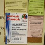 Реклама в учебных заведениях (ВУЗ-ах, школах, детских садах) Перми