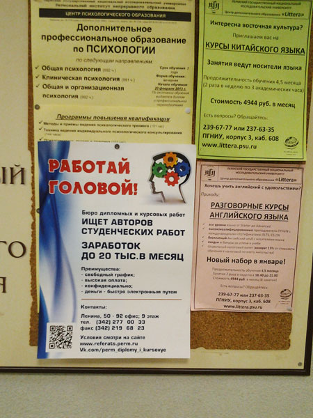 Реклама в ВУЗ-ах Пермь