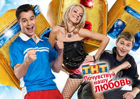 Телеканал ТНТ Пермь