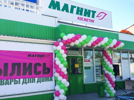 Открытие Магнит Косметик Пермь
