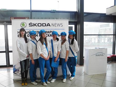 Промо персонал Skoda Rapid