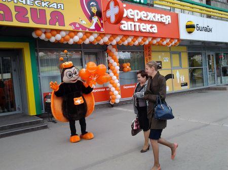 Открытие Бережной аптеки Пермь