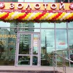 Воздушные шары для магазина Золотой