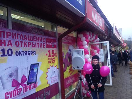Открытие Альпари на Горького