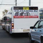 Скидки при размещении рекламы на транспорте