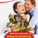 Разработали плакат для интернет-магазина Ovokon.ru