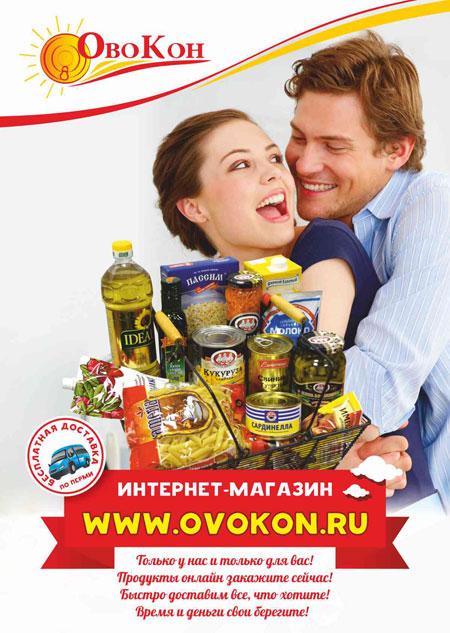 Постер Овокон