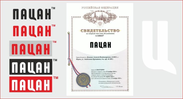 Регистрация товарного знака Пермь
