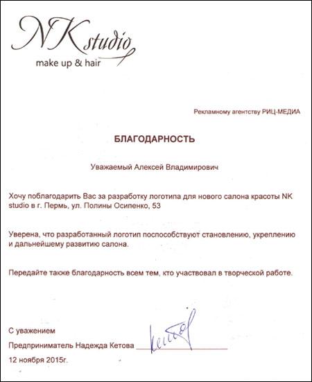 Благодарность за логотип NK studio