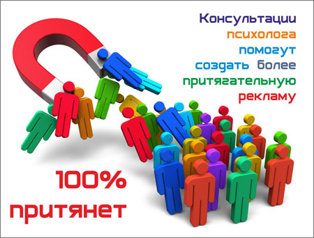 Услуги психолога в рекламе Пермь